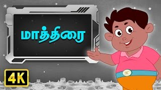 மாத்திரை (Maathirai) | Ilakana Padalgal | Tamil Rhymes For Kids