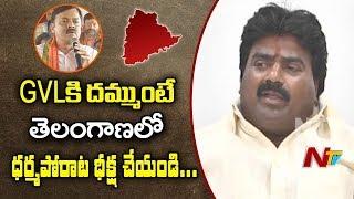 TDP MLA Kuna Ravi Challenges GVL Narasimha Rao over Agri Gold Assets Auction | NTV