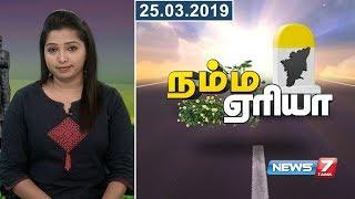 Namma Area Morning Express News 25-03-2019