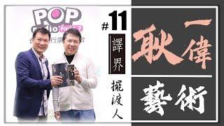 2019-04-24《POP大國民》譯界擺渡人#11:藝術類譯者 耿一偉