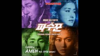 Damiano Feat Jenyer - AMEN   LOOKOUT OST Part 1