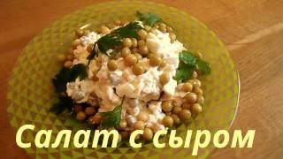 Delicious cheese salad . Салат с сыром. Вкусный салат рецепт. Готовим дома.