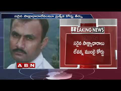 Mumbai Court sensational Verdict on Sohrabuddin Encounter Case | ABN Telugu