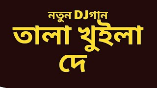 তালা খুলে দে dj |new consat song 2020|
