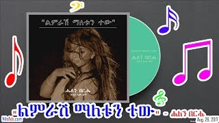 """ልምራሽ ማለቱን ተው"" - ሔለን በርሔ - Helen Berhe New Single 2017 - VOA"