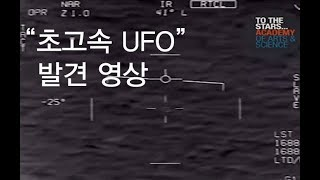 '초고속 UFO' 발견한 미군 전투기 조종사! [Today's Hot Clip]