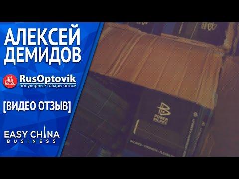 Видео отзыв о сотрудничестве с Easy China Business от Алексея Демидова (RusOptovik)