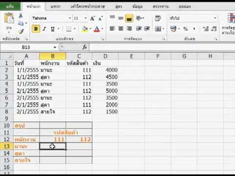 การใช้สูตร SUMIFS ของ Excel 2007 2010