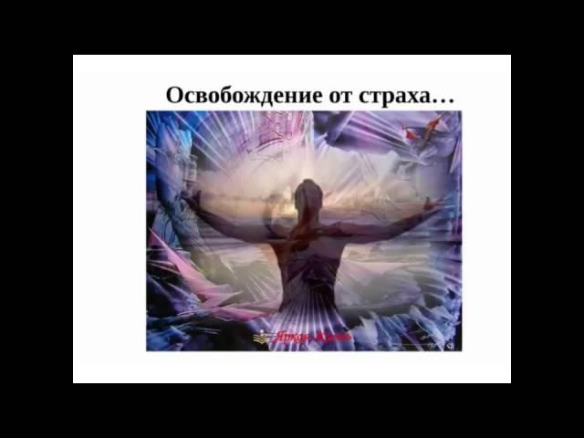 Козлов Алексей Медитация Освобождение от страхов…