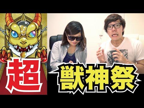 【モンスト】新居で超獣神祭!じもん編!【ヒカキンゲームズ】