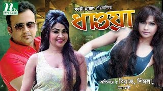 Download Bangla Cinema - Dhawoya (ধাওয়া) by Riaz, Simla, Shormili Ahmed, Mehedi, Lipi | NTV Bangla Movie 3Gp Mp4
