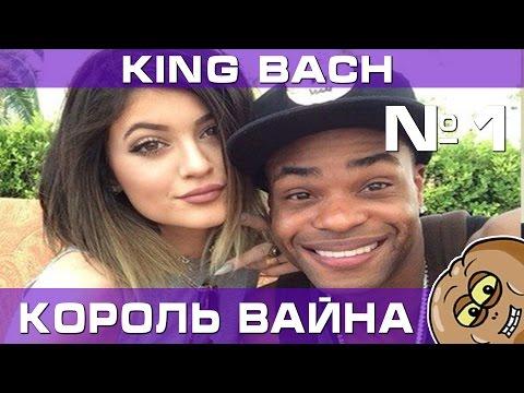 Вайны от King Bach на русском Приколы Часть 1