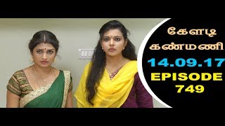Keladi Kanmani Sun Tv Episode  749 14/09/2017