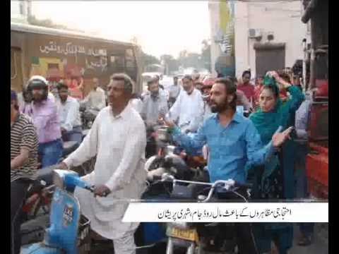 City Different Roads Traffic Jam Due Mall Road Protests Pkg By Ali Ramay City42
