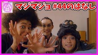 魔法×戦士 マジマジョピュアーズ! 第44話