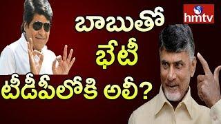 Comedian Ali Meets AP CM Chandrababu Naidu | Ali to Join TDP..? | hmtv