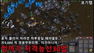 스타크래프트 리마스터 유즈맵 [ 컴까기 저격능선30업   - Starcraft Remastered use map  ]