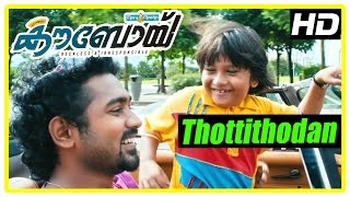 Cowboy - Cowboy Malayalam Movie | Malayalam Movie | Thottittodan Thonni Kandappam Song | Malayalam Song | HD