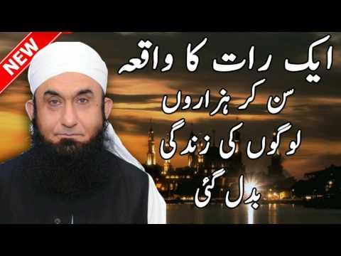 Tariq Jameel  Heart Touching Emotional Bayan | islamic lectures | islamic video 2017
