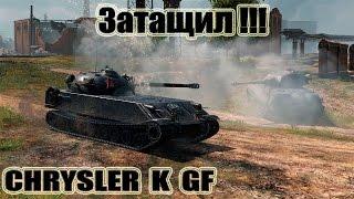 CHRYSLER K GF  Затащил Бой!!! 8kills World of Tanks