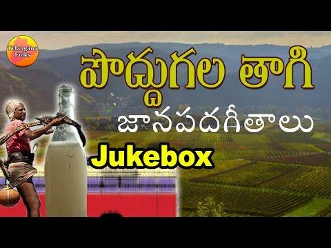Poddugala Thagudu | Telangana Folk Songs JUkebox | Janapada Songs | Telugu Folk Songs