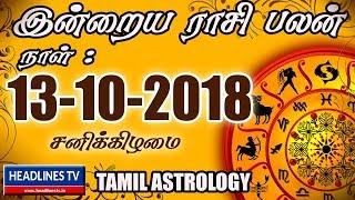 13-10-2018 இன்றைய ராசி பலன் | indraya rasi palan 13th October | இன்றைய ராசி பலன் 13-10-2018