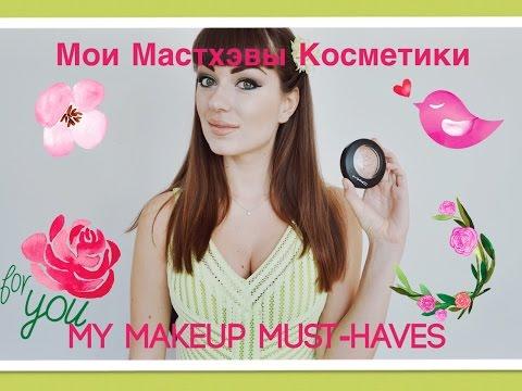 Мои Мастхэвы - Любимая Декоративная Косметика (MAC, NYX, Essence)