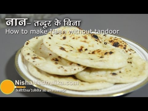 Naan without Tandoor । तंदूरी नान तवे पर बनायें   How to make naan on Tawa ?