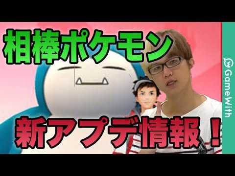 【ポケモンGO攻略動画】相棒システム!近日アプデ内容を紹介 – 長さ: 6:24。