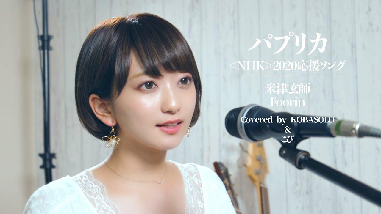 Mp3 パプリカ Foorin「パプリカ」のMP3フル配信曲を無料でダウンロード!