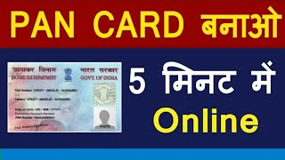 घर बैठे Pan Card कैसे बनाये | How To Apply For Pan Card Online In India || HIGH TECH