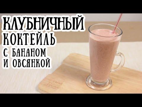 Фруктовый коктейль с овсянкой | Cмузи [ CookBook | Рецепты ]