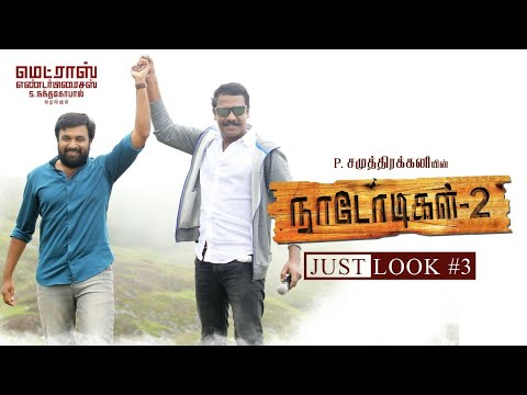Naadodigal 2 - Just Look #3 | Sasikumar | P. Samuthirakani | Madras Enterprises