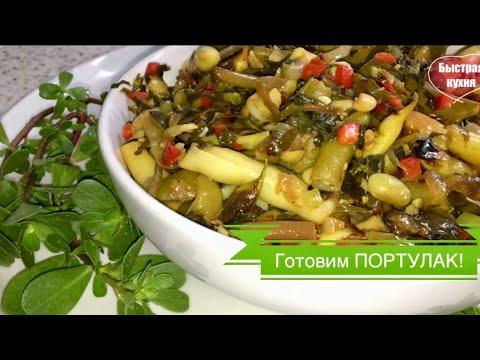 Улётная овощная закуска! Портулак (дандур) с овощами! МЕГА ПОЛЕЗНО!
