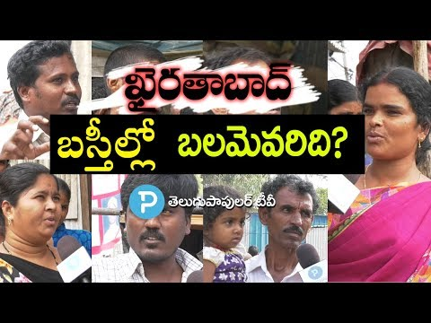 Praja Naadi @ Jubilee Hills Slums : Who is Next MLA at Khairatabad? Political Survey at Hyderabad