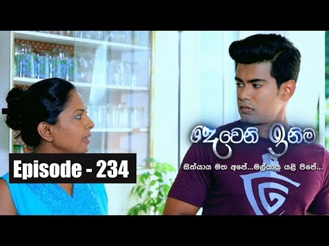 Deweni Inima | Episode  234 28th December 2017