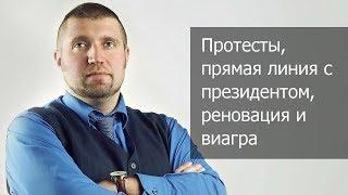 Дмитрий Потапенко. Протесты, прямая линия с Путиным, реновация и виагра - #КурсДядюшкиПоBreakingNews