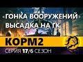 KOPM2. ГОНКА ВООРУЖЕНИЙ НА ГК - ВЫСАДКА. 17 серия. 6 сезон