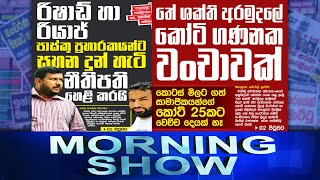 Siyatha Morning Show | 29.07.2021 | @Siyatha TV