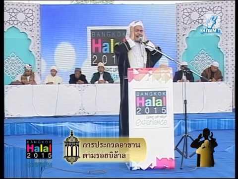 ตามรอยบิล้าล(Azan BANGKOK HALAL 2015) จัดโดย มูลนิธิศรัทธาชน และ ยาตีมทีวี
