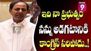 """""""ఇది నా ప్రభుత్వం నన్ను అడగటానికి మీరెవరు""""  కాంగ్రెస్ పై కెసిఆర్ ఆగ్రహం   Prime9 News"""