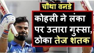 IND Vs SL 4th ODI: Virat Kohli blitzes to 29th ODI hundred against Sri Lanka | Headlines Sports