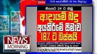 News Morning - (2019-11-29)