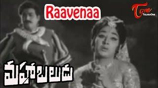 Mahabaludu - Raavenaa Video Song