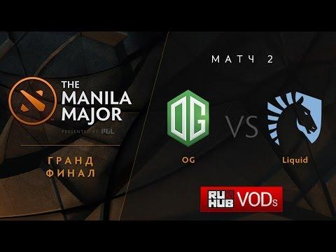 OG vs Team Liquid, Manila Major GRAND FINAL, Game 2