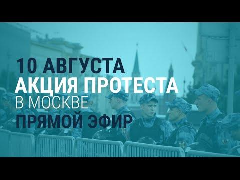 Протесты в Москве   10.08.19