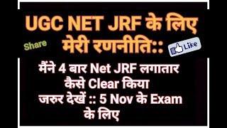 UGC NET JRF के लिए मेरी रणनीति:: मैंने 4 बार Net JRF लगातार कैसे Clear किया .How to preparation NET