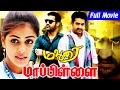 Junior NTR Action Movie|Full Action | Tamil Full Action Movies| Jenyilya Tamil Movies| thumbnail