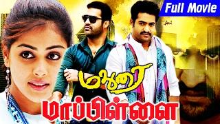 Junior NTR Action Movie 2016 Upload |Tamil New Release 2016 Full Movie Madurai Mappillai|
