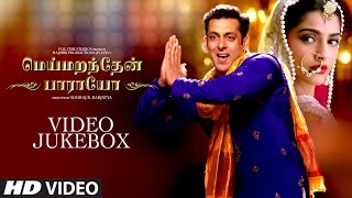 Meymarandhaen Paaraayoa Video Jukebox    PRDP Tamil    Salman Khan, Sonam Kapoor    Tamil Songs